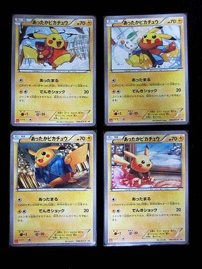 ポケモンヒートテック「あったかピカチュウ」プロモーションカード
