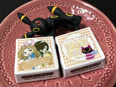非公認イベント「ポケカ女子のお茶会」1お土産のデコチョコ。さんチャンネルver.は動画と同じイラストを新規描きおこし(2018年3月)