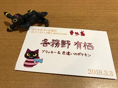 非公認イベント「ポケカ女子のお茶会」1名札。紙刺繍が施されている(2018年3月)