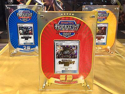ポケモンカードゲーム チャンピオンズリーグ2017 大阪会場、飾られる入賞盾