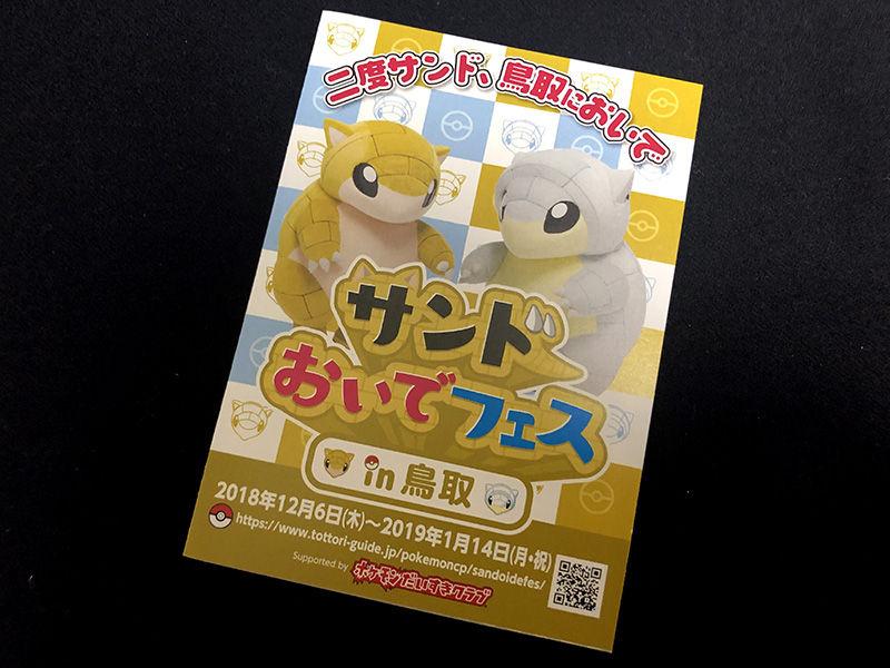 サンドおいでフェス in 鳥取リーフレット表紙(2018年12月)
