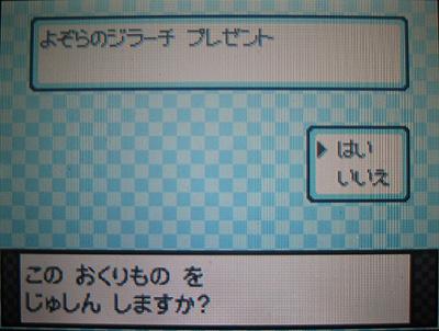 ポケットモンスタープラチナ、「よぞらのジラーチ」配信画面。「はい」でAボタンを押す