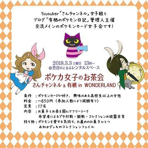 非公認イベント「ポケカ女子のお茶会」1 Twitter 告知画像(2018年3月)