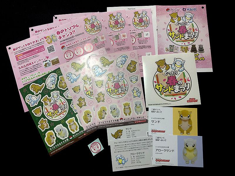 ポケモン×鳥取県、とっとり春のサンドまつり2019 サンドとアローラサンドのステッカー・名刺・シール台紙