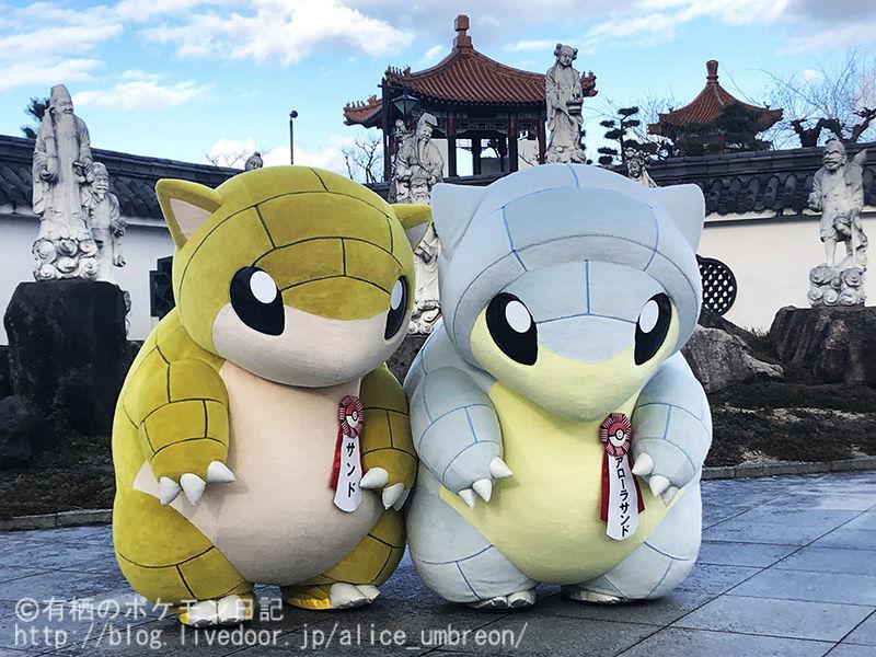 サンドおいでフェスin鳥取、中国庭園燕趙園のサンド大使とアローラサンド大使