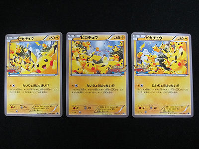 「ピカチュウ大量発生チュウ!」ポケモンプロモーションカード