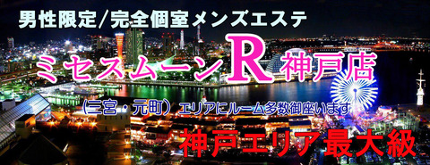 ムーンR神戸