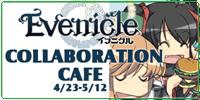 Cafe&Bar SIXTEEN:イブニクルコラボカフェ
