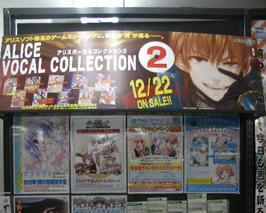 06_とらのあな横浜店