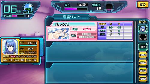超昂神騎エクシール-体験版_絞り込み02