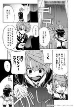 FestivalComic16サンプル闘神2
