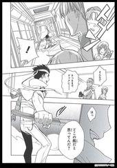 「大帝国 コミックアンソロジー」サンプル 栗山廉士さん
