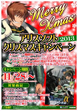 アリスソフト_クリスマスキャンペーン2013_告知POP_修正