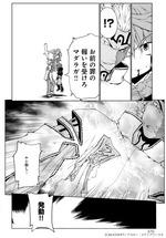 FestivalComic26サンプル闘神32