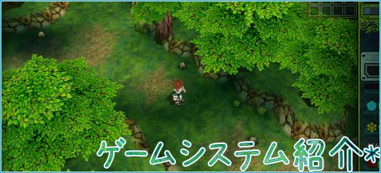 02ゲームシステム紹介