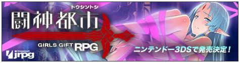 3DS闘神都市