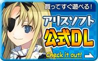 アリスソフト公式DLはこちらから!