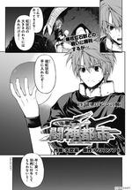 FestivalComic42サンプル闘神31