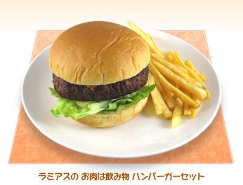 ラミアスのハンバーガーセット
