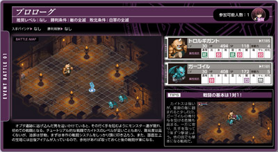 画像サンプル:戦闘ガイド