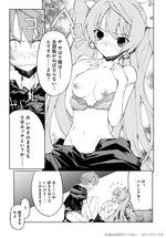 FestivalComic25サンプル闘神33