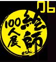 絵師100人展06