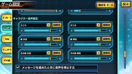 超昂神騎エクシール-体験版_設定02