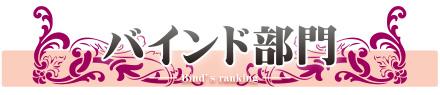 midashi_bind