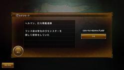 画面_あらすじモード