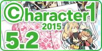 【イベント】『character1 2015』出展情報!