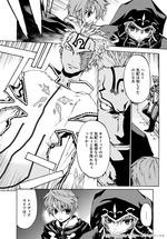 FestivalComic16サンプル闘神1