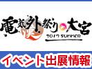 【イベント】電気外祭り2017SUMMER in 大宮 出展情報!