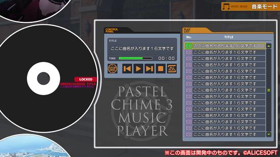 音楽モード画面