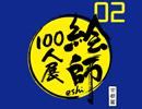 絵師100人展02