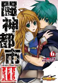 闘神3_6巻