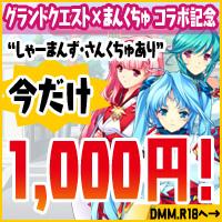グランドクエスト×しゃーまんず・さんくちゅありコラボ記念1000円キャンペーン