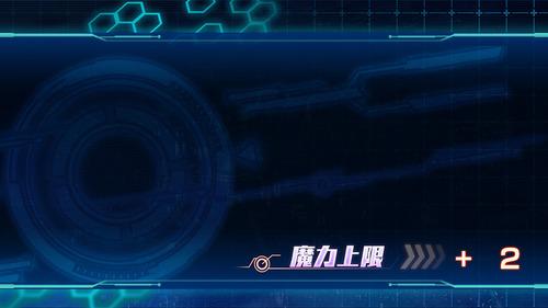 超昂神騎エクシール-体験版_魔力上限アップ