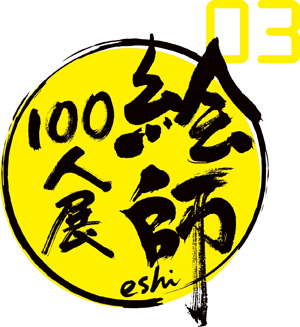 絵師100人展ロゴ