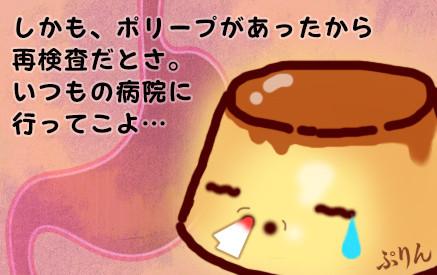 ぷりん_190308