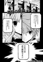 FestivalComic22サンプル闘神31