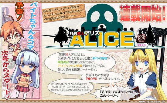 月刊アリス00-01