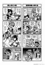 [マジキュー4コマ]ランス・クエスト(1)_01