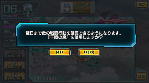 超昂神騎エクシール-体験版_日中のマップ