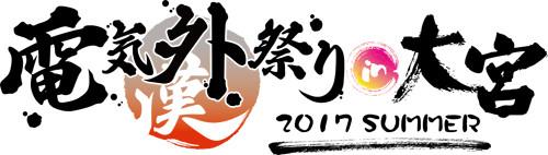 電気外祭り2017夏in大宮