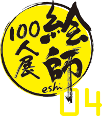 「絵師100人展