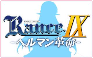 rance9_s