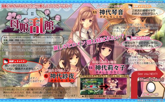 月刊成人アリス01-02-01