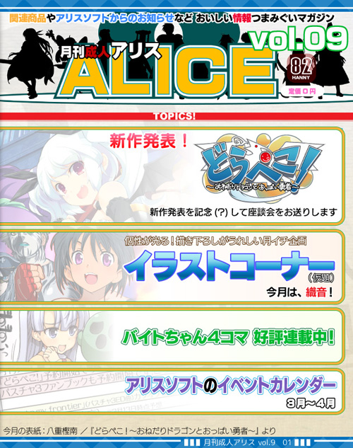 月刊成人アリス09-01