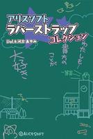 ラバスト台紙_あゆみ