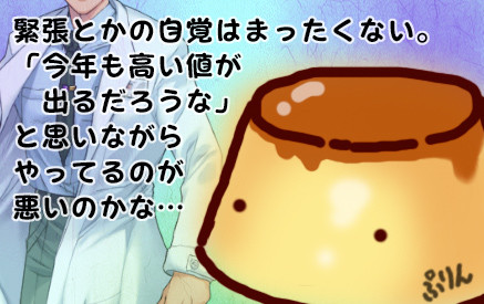 ぷりん_180316
